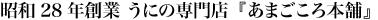 昭和28年創業 うにの専門店『あまごころ本舗』
