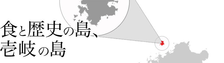 色と歴史の島、壱岐